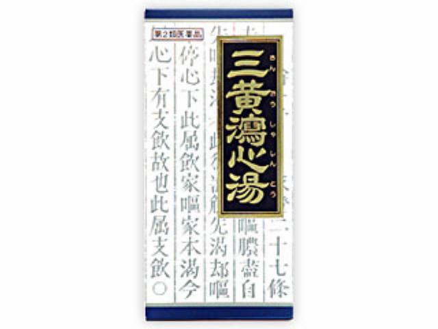 「クラシエ」漢方三黄瀉心湯エキス顆粒 45包