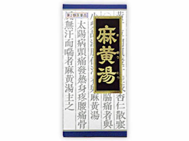 「クラシエ」漢方麻黄湯エキス顆粒 45包