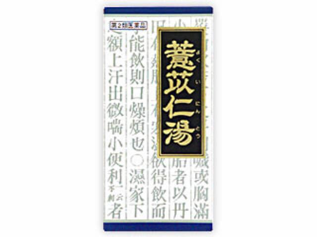 「クラシエ」漢方ヨク苡仁湯エキス顆粒 45包