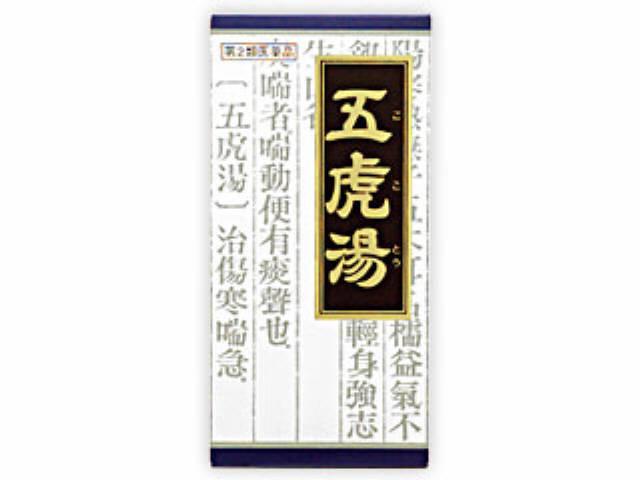 「クラシエ」漢方五虎湯エキス顆粒S 45包