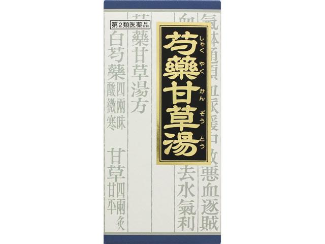 「クラシエ」漢方芍薬甘草湯エキス顆粒 45包