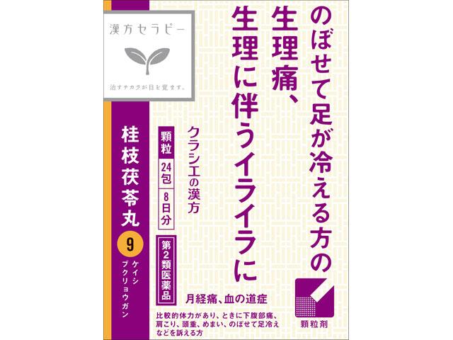 「クラシエ」漢方桂枝茯苓丸料エキス顆粒 24包