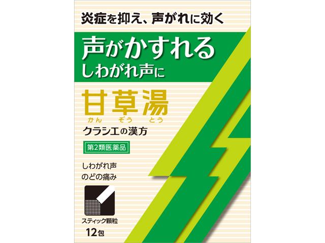 「クラシエ」漢方甘草湯エキス顆粒S 12包