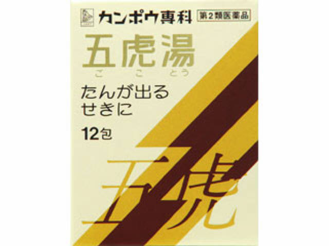 「クラシエ」漢方五虎湯エキス顆粒S 12包