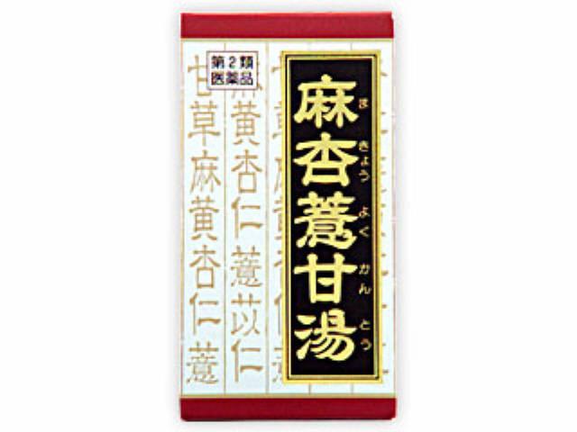 麻杏ヨク甘湯エキス錠クラシエ 180錠