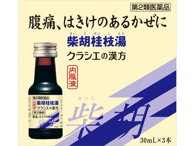 「クラシエ」柴胡桂枝湯液 3本