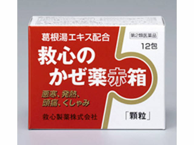 救心のかぜ薬赤箱 12包
