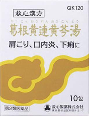 [救心漢方]葛根黄連黄ごん湯エキス顆粒 10包