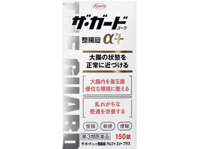 ザ・ガードコーワ整腸錠α3+ 150錠