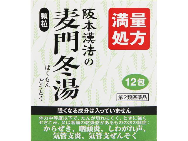 阪本漢法の麦門冬湯顆粒 12包