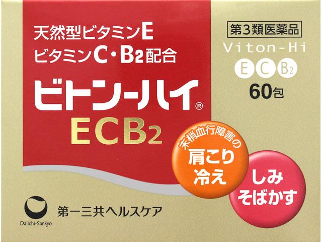 ビトン-ハイECB2 60包