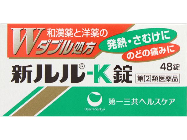 新ルル-K錠 48錠