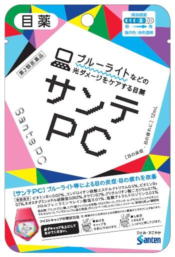 サンテPC(パウチ)