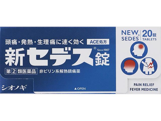 20 アスベリン 錠