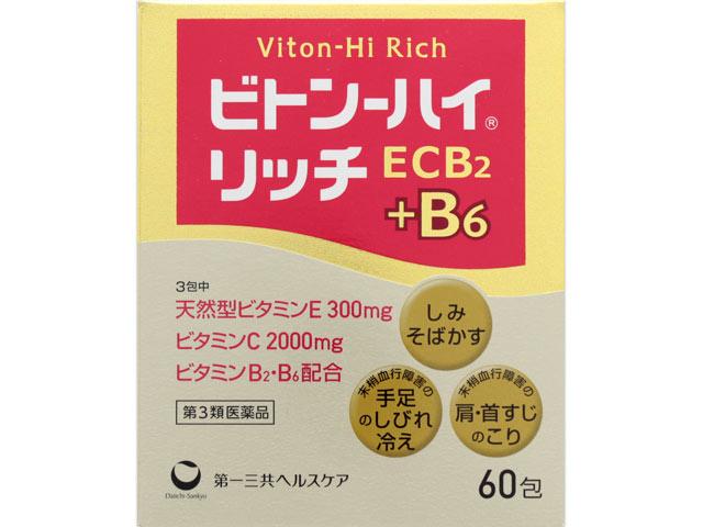 ビトン-ハイリッチ 60包