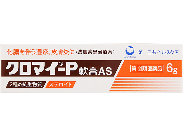 クロマイ-P軟膏AS 6g