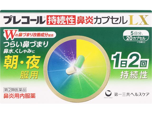 プレコール持続性鼻炎カプセルLX 20cp