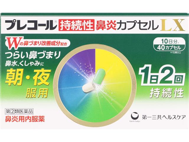 プレコール持続性鼻炎カプセルLX 40cp