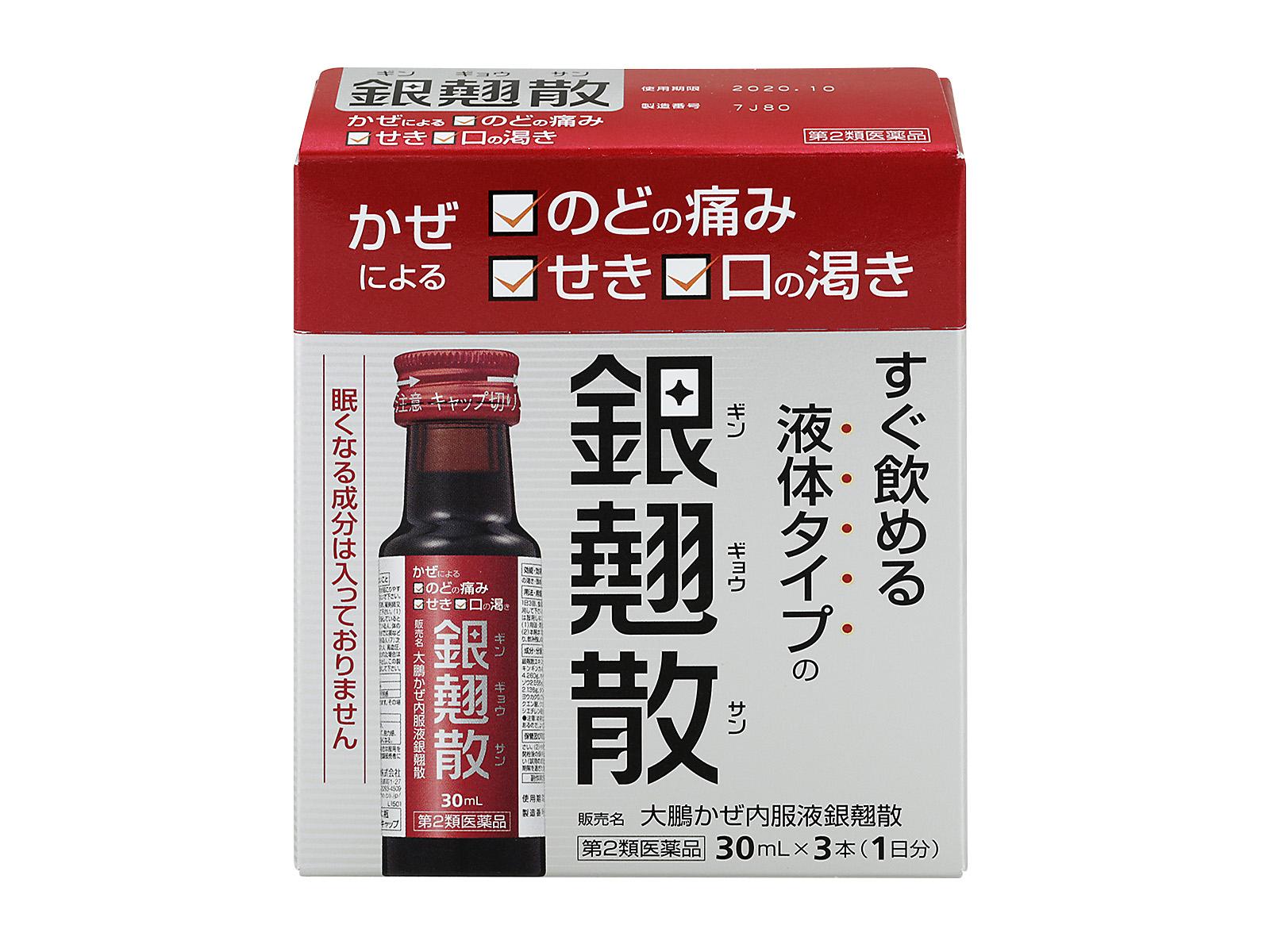 大鵬かぜ内服液銀翹散(30ml×3本)