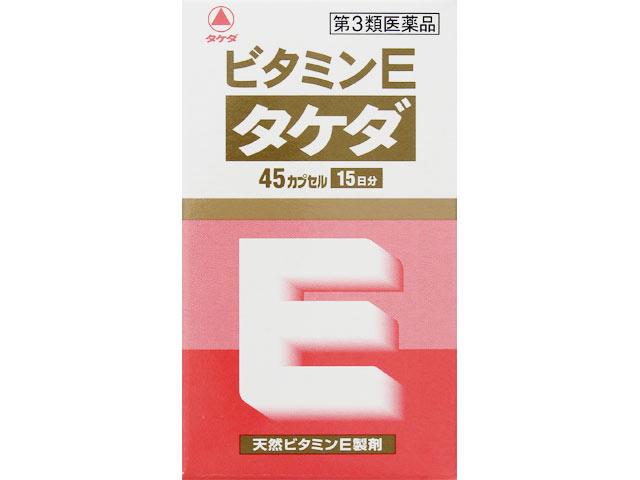 ビタミンE「タケダ」 45cp