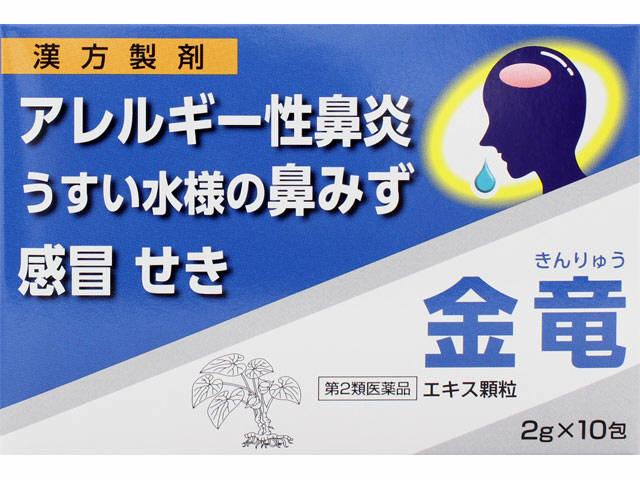 金竜(エキス顆粒) 10包