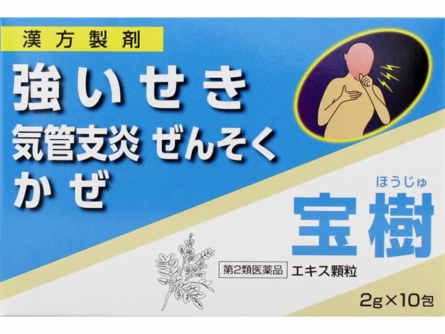 宝樹(エキス顆粒) 10包