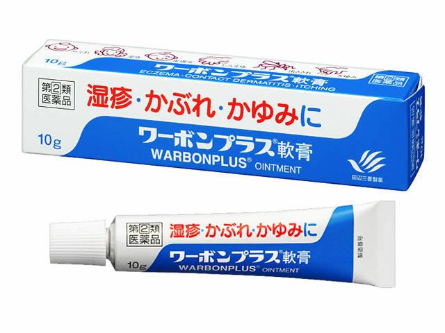 ワーボンプラス軟膏 10g