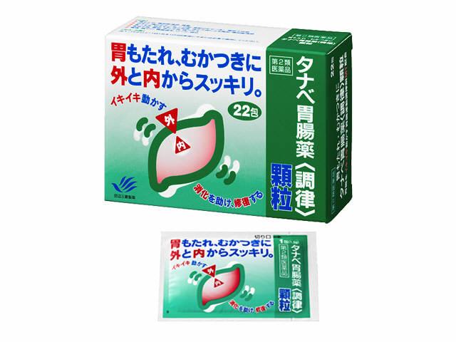 タナベ胃腸薬<調律>顆粒 22包