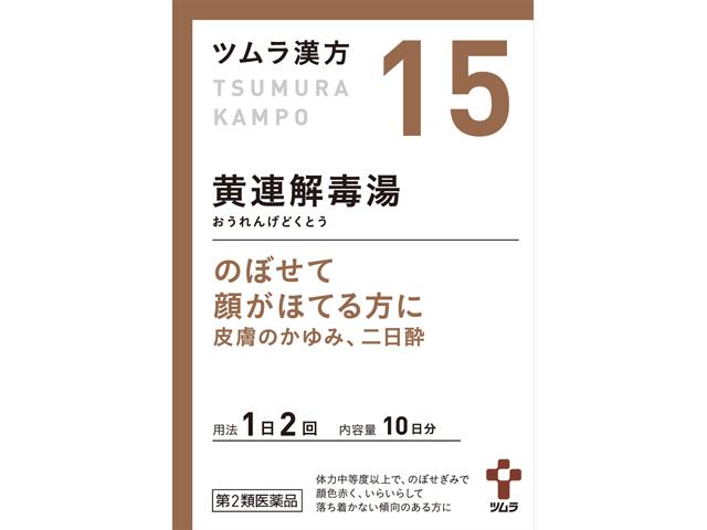 ツムラ漢方黄連解毒湯エキス顆粒A 20包