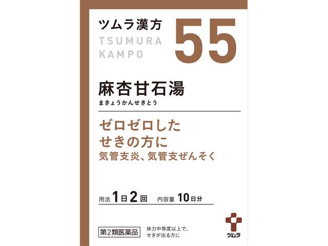 ツムラ漢方麻杏甘石湯エキス顆粒 20包
