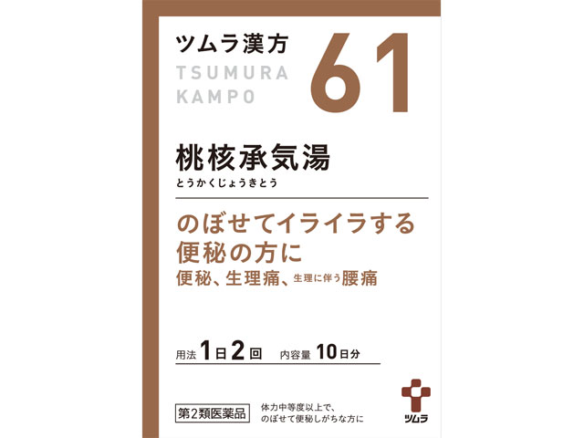 ツムラ漢方桃核承気湯エキス顆粒 20包