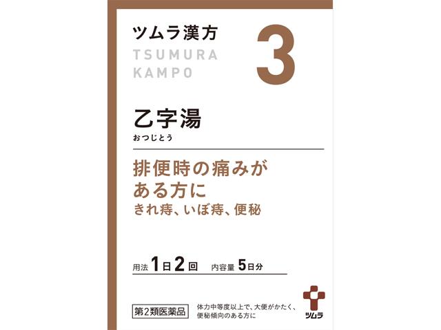 ツムラ漢方乙字湯エキス顆粒 10包