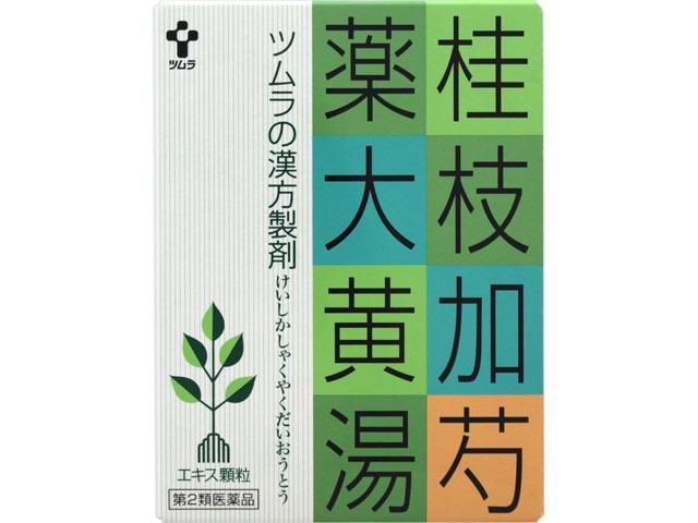ツムラ漢方桂枝加芍薬大黄湯エキス顆粒 24包