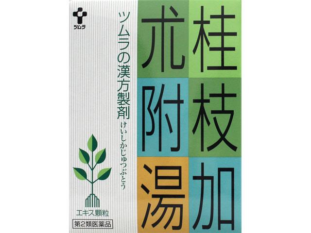 ツムラ漢方桂枝加朮附湯エキス顆粒 24包