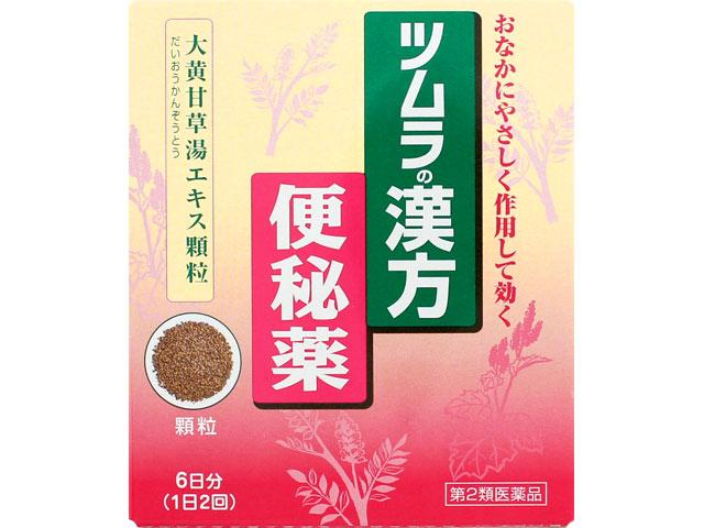 ツムラ漢方大黄甘草湯エキス顆粒 12包