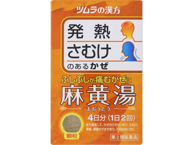 ツムラ漢方麻黄湯エキス顆粒 8包