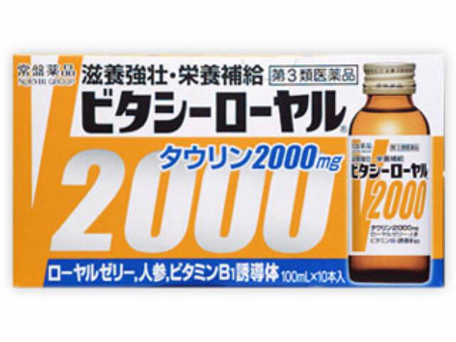 ビタシーローヤル2000 100ml×10本