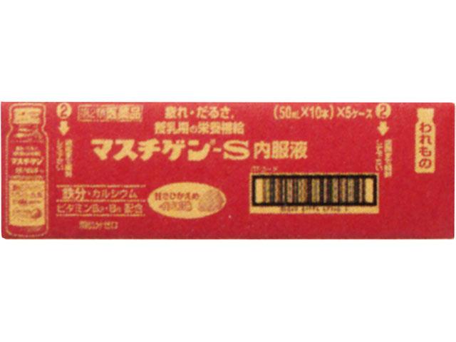 マスチゲン-S内服液 50ml×10本×5箱