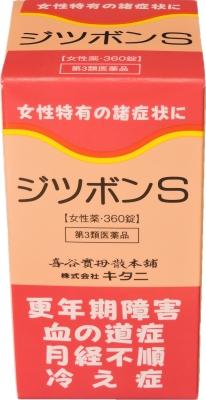 ジツボンS360錠