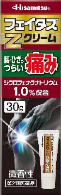 フェイタスZクリーム30g