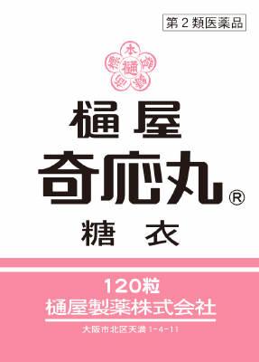 樋屋奇応丸糖衣120粒