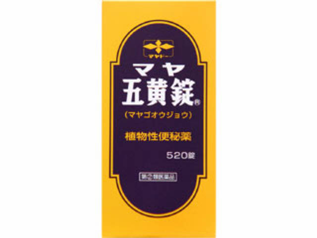 マヤ五黄錠 520錠