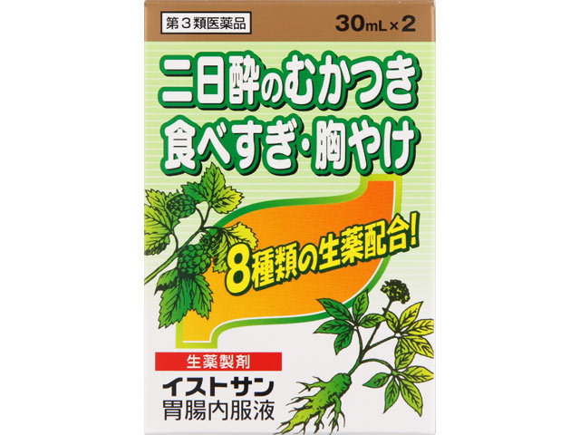 イストサン胃腸内服液 30ml×2本