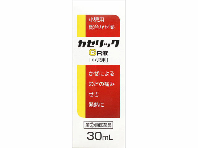 カゼリックGR液「小児用」 30ml