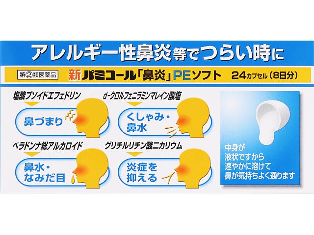 新パミコール「鼻炎」PEソフト 24cp