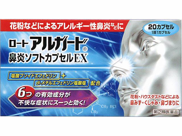 ロートアルガード鼻炎ソフトカプセルEX 20cp