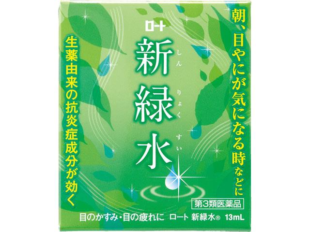 ロート新緑水 13ml
