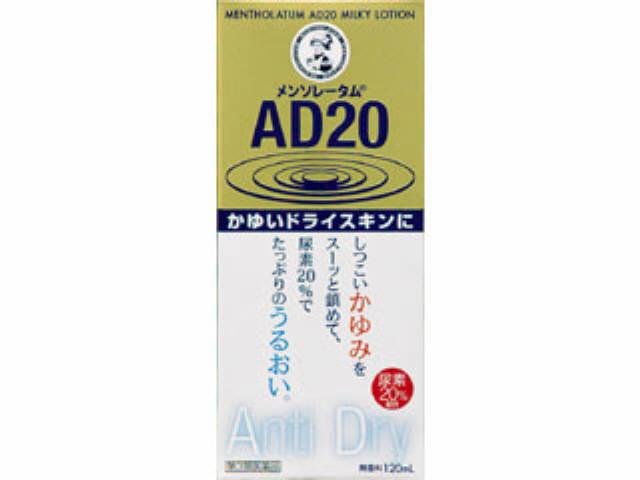メンソレータムADプレミア乳液20 120ml