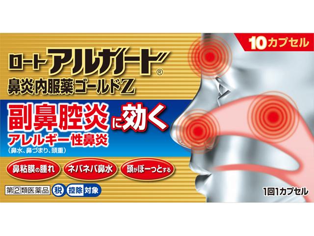 ロートアルガード鼻炎内服薬ゴールドZ 10cp