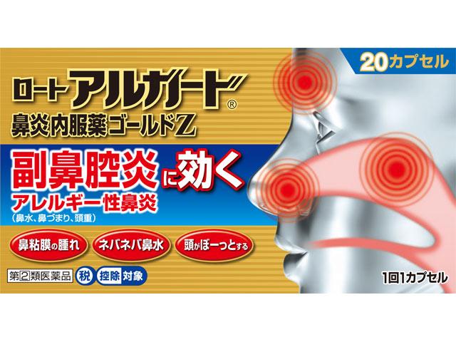 ロートアルガード鼻炎内服薬ゴールドZ 20cp